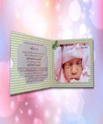 Invitatie de botez cod 111 din Catalogul Lara Baby